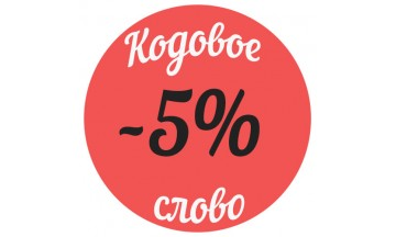 Новое кодовое слово на скидку 5%!