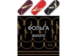 Слайдер для ногтей F 9 фольгированный золото