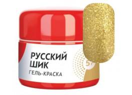 """Гель-краска """"Русский шик"""" №02 Золотошвейка"""