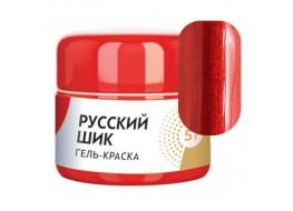 """Гель-краска """"Русский шик"""" №09 Красный кафтан"""
