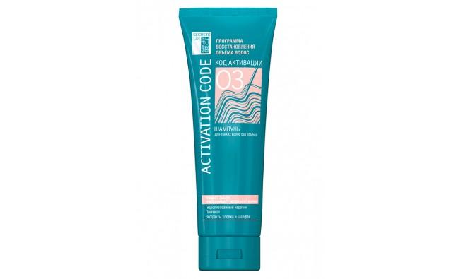 """Шампунь Код активации """"Программа восстановления оъбема для тонких волос 250 мл"""