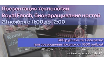 21.11 приглашаем на бесплатную презентацию