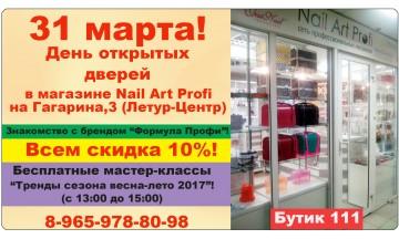 31 марта! День открытых дверей в новом магазине nail art profi (ТК Летур-Центр)