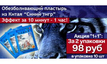 """Акция """"1+1"""" на обезболивающий пластырь """"Синий тигр"""""""
