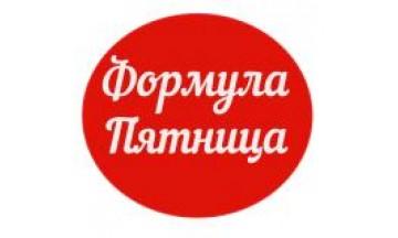 "20.03 Акция ""Формула Пятница"" в эту пятницу!!"
