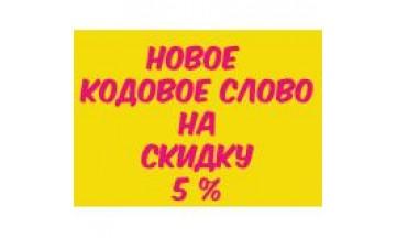 Новое кодовое слово на скидку 5%