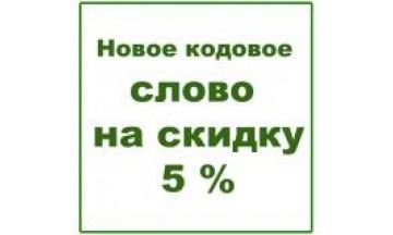 09.01. Новое кодовое слово на скидку 5%!