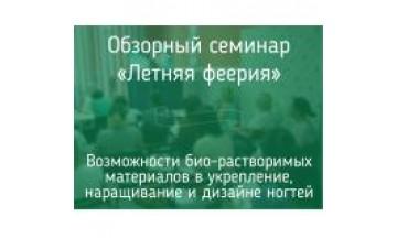 Обзорный семинар Летняя феерия 25 июля