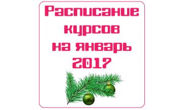 27.12. Расписание курсов и семинаров в Центре обучения