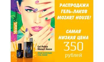 Распродажа гель-лаков mozart house