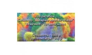 Татьяна Шенк приглашает на свой обзорный семинар
