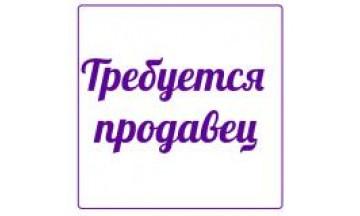 В магазин на Гагарина,3 требуется продавец