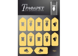 Трафарет для дизайна ногтей Т61