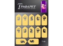 Трафарет для дизайна ногтей Т49