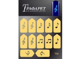 Трафарет для дизайна ногтей Т59