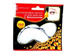 """Коллагеновая маска с биозолотом """"Белая"""""""