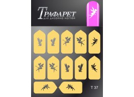 Трафарет для дизайна ногтей Т37