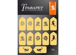 Трафарет для дизайна ногтей Т64