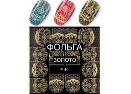 Слайдер для ногтей F 40 фольгированный золото