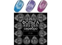 Слайдер для ногтей F 33 фольгированный серебро