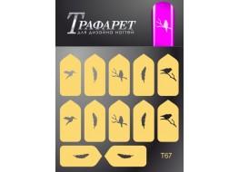 Трафарет для дизайна ногтей Т67