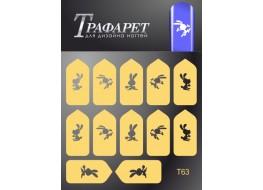 Трафарет для дизайна ногтей Т63