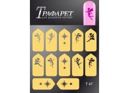 Трафарет для дизайна ногтей Т47