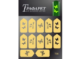 Трафарет для дизайна ногтей Т56