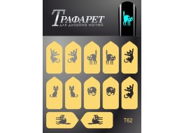 Трафарет для дизайна ногтей Т62