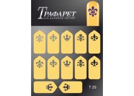 Трафарет для дизайна ногтей Т25
