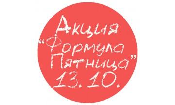 """13.10 акция """"Формула Пяница"""""""
