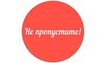 На обзорный семинар Екатерины Адамовой осталось 10 билетов!