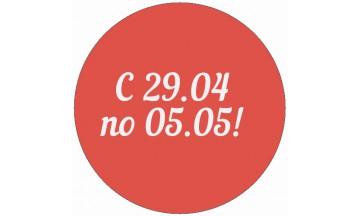 """Акция """"Шапки долой""""! С 29.04 по 05.05! Скидка 20% на Concept!"""