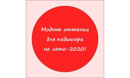 Модные оттенки для педикюра на лето-2020!