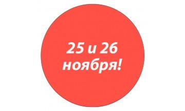 """Обзорный семинар """"Формулы Профи""""в Омске!"""