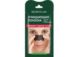 """Маска для носа, лба и подбородка """"Бамбуковый уголь"""""""
