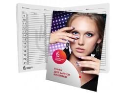 Книга для записи клиентов А5