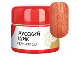 """Гель-краска """"Русский шик"""" №03 Рябиновые бусы"""