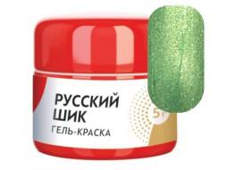 """Гель-краска """"Русский шик"""" №04 Янтарная слеза"""