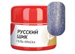 "Гель-краска ""Русский шик"" №05 Кружевница"