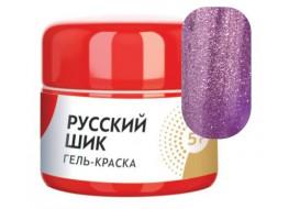 "Гель-краска ""Русский шик"" №06 Матрёшка"