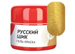 """Гель-краска """"Русский шик"""" №07 Медовый пряник"""