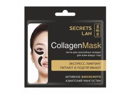 """Маска для  глаз и носогубных складок коллагеновая с биозолотом """"Азиатский мангостин"""""""