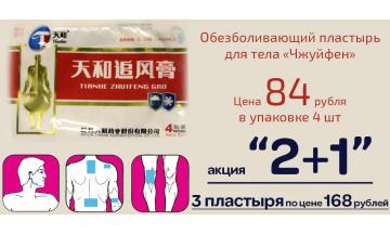 """Акция на обезболивающий пластырь """"Тяньхэ Чжуйфэн Гао"""""""