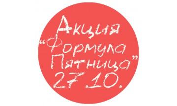"""27. 10. акция """"Формула Пятница""""!"""