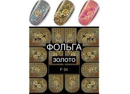 Слайдер для ногтей F 34 фольгированное золото