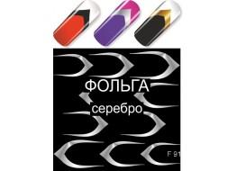 Слайдер для ногтей F 91 серебро