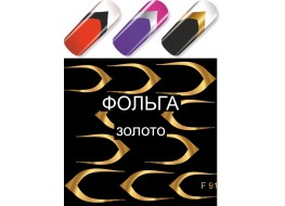 Слайдер для ногтей F 91 золото