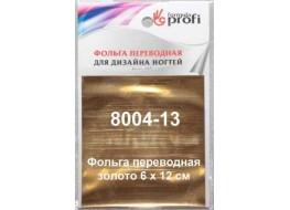 Фольга переводная № 8004-13
